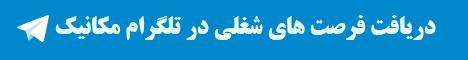 کانال تلگرام استخدام مهندس مکانیک