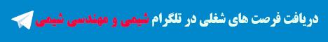 آگهی استخدام شیمی و مهندس شیمی در تلگرام