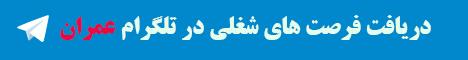 استخدام مهندس عمران در تلگرام عمران