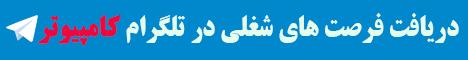 آگهی استخدام مهندس عمران در تلگرام
