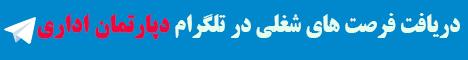 آگهی استخدام کارمند اداری در تلگرام