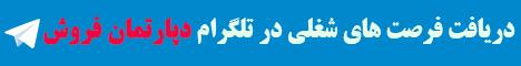 استخدام کارشناس فروش در تلگرام